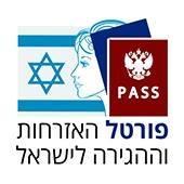 פורטל אזרחות בישראל